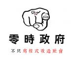 網路社群改造社會之零時政府(g0v.tw)